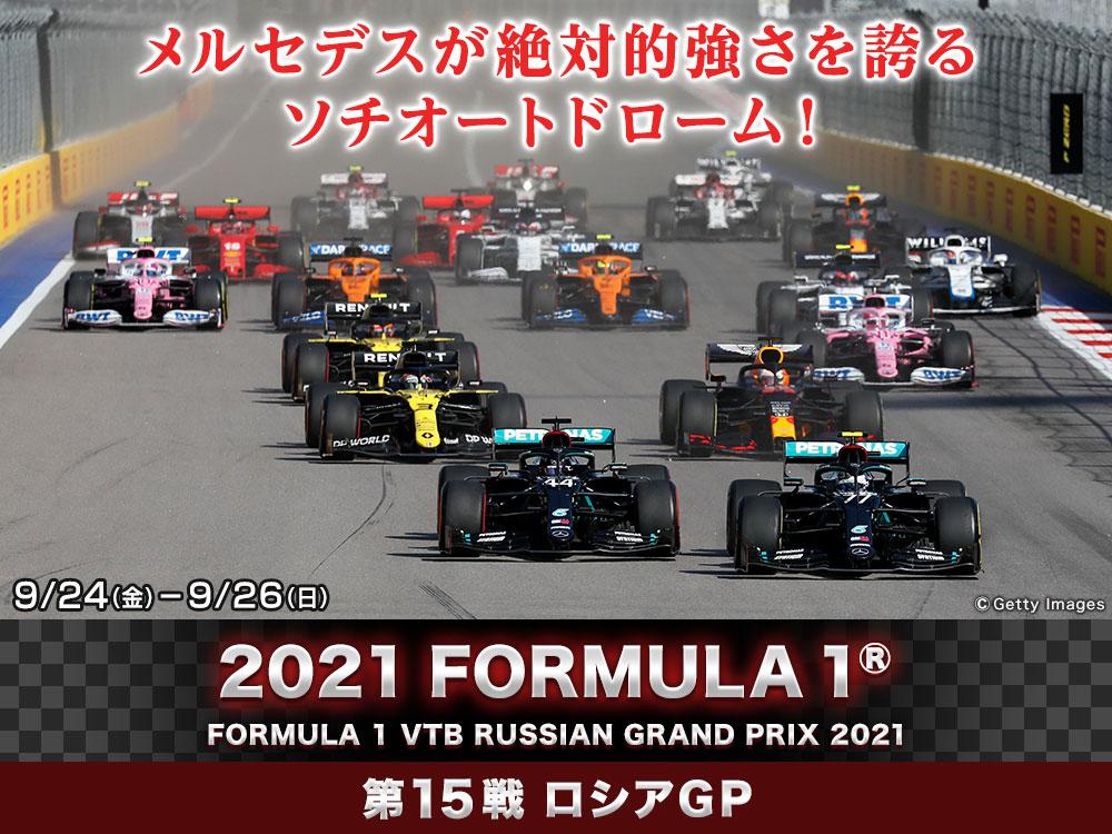 2021 FORMULA 1®
