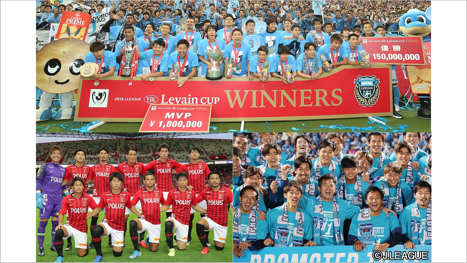 2020 JリーグYBCルヴァンカップ 鹿島 vs 川崎F 間もなくキックオフ!