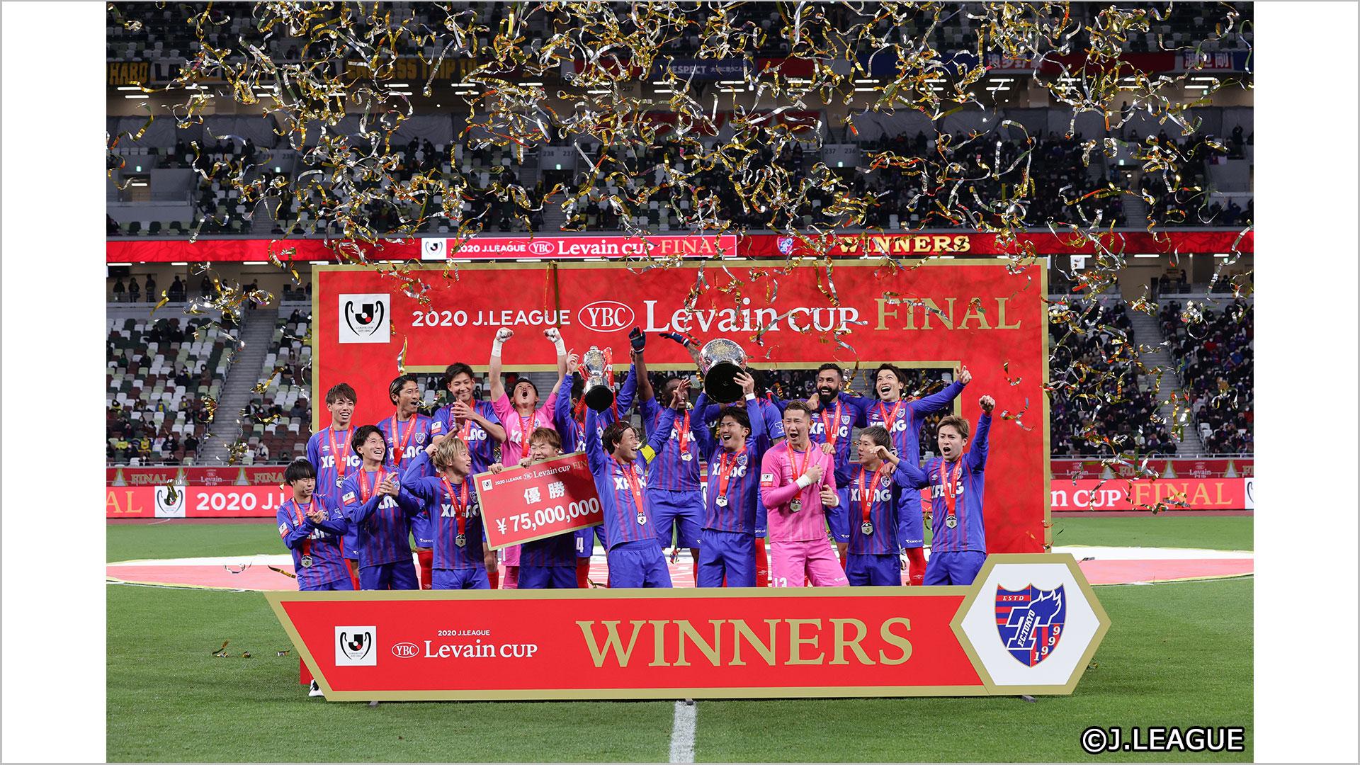 2021 JリーグYBCルヴァンカップ FC東京 vs 徳島ヴォルティス