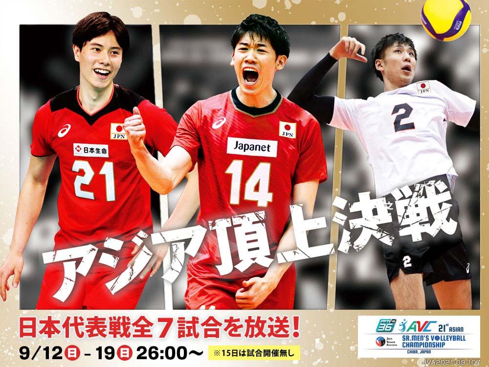第21回アジア男子バレーボール選手権大会