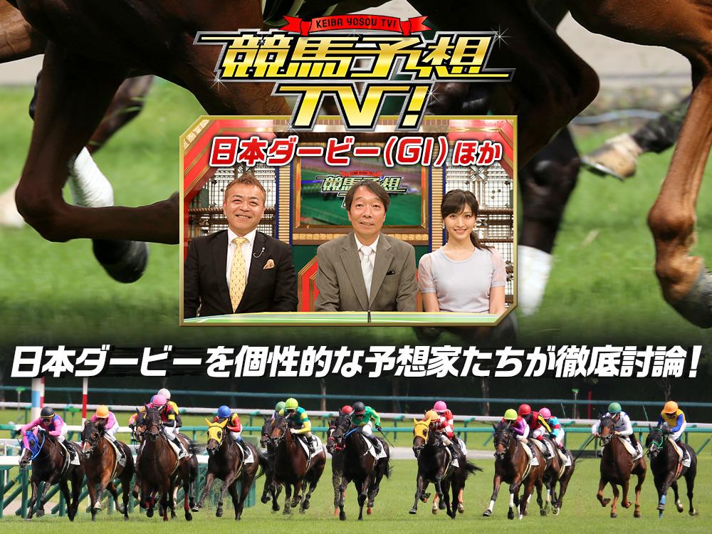 競馬予想TV!