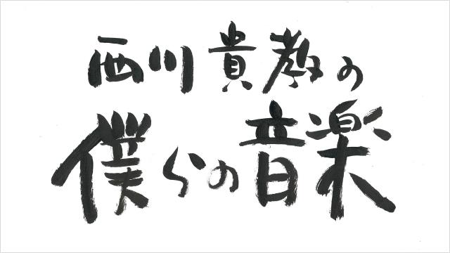 西川貴教の僕らの音楽