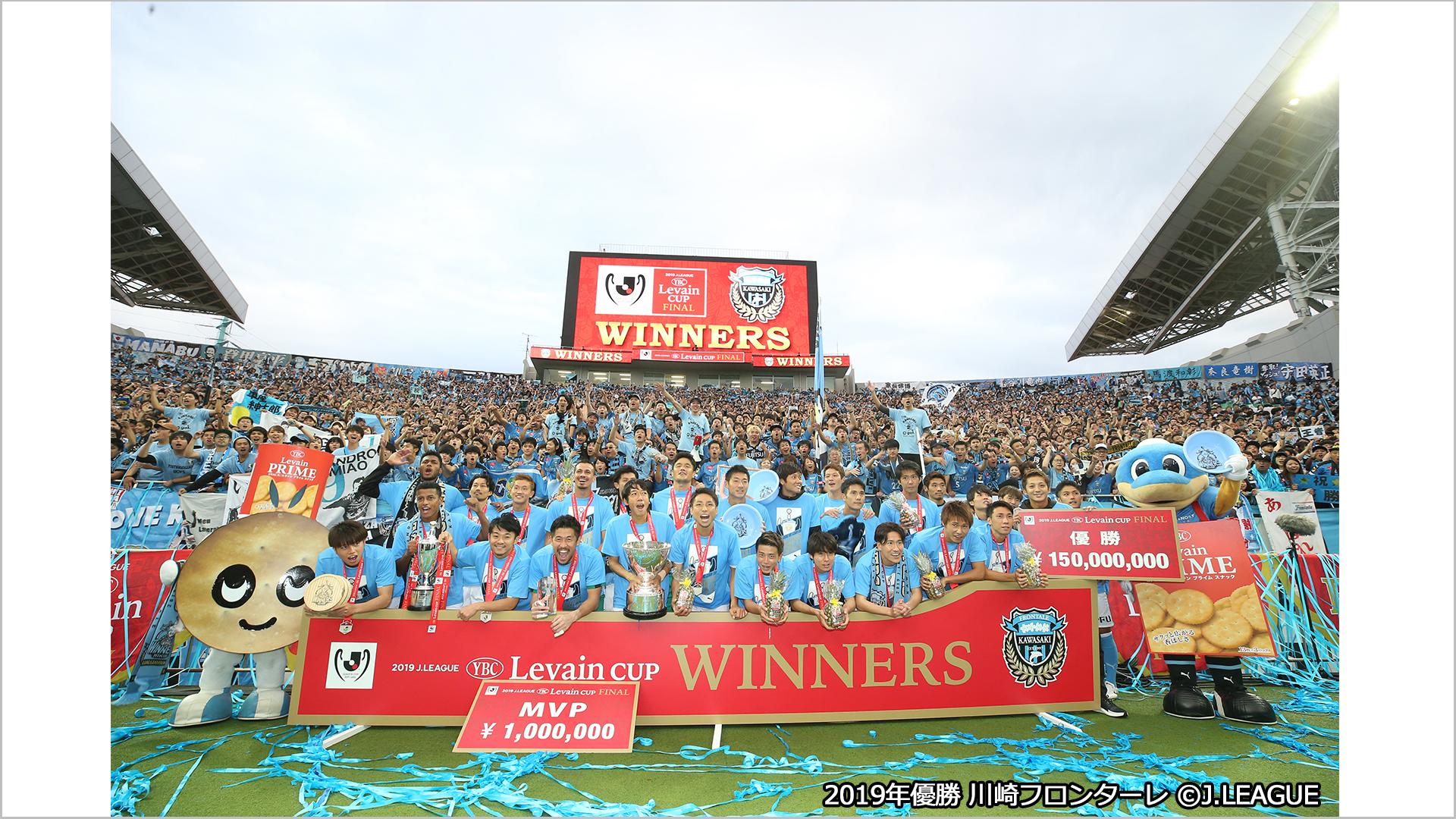 Jリーグ YBCルヴァンカップ ~FINAL 激闘の歴史~