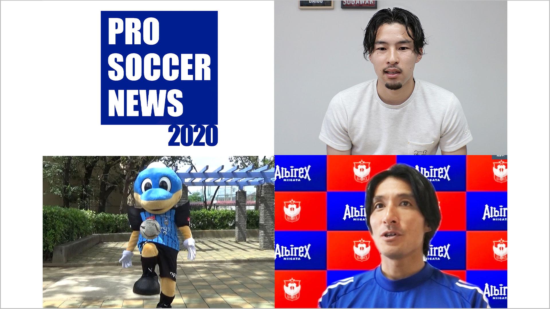 プロサッカーニュース2020