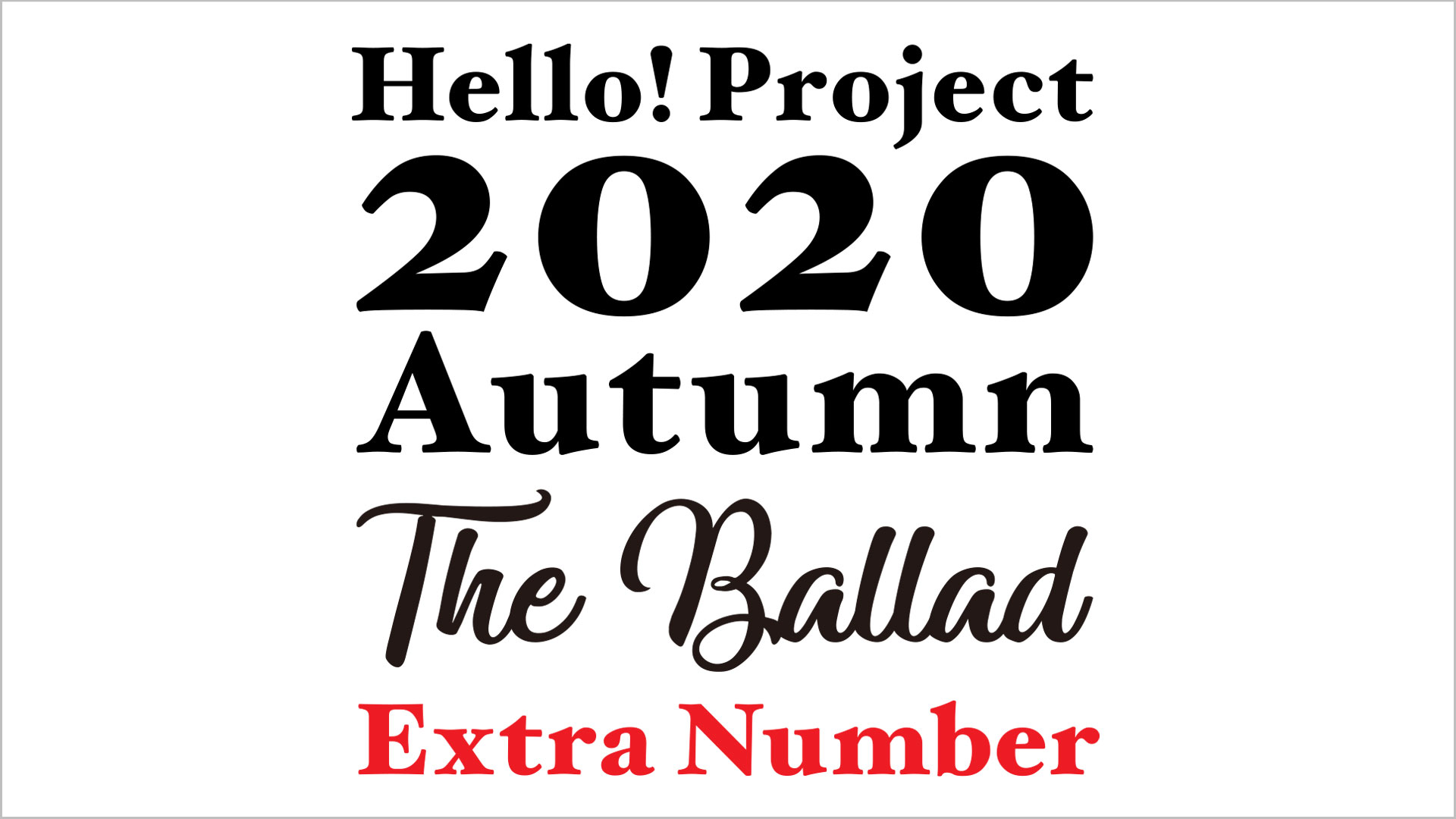 Hello! Project 2020 Autumn 〜The Ballad〜 Extra Number