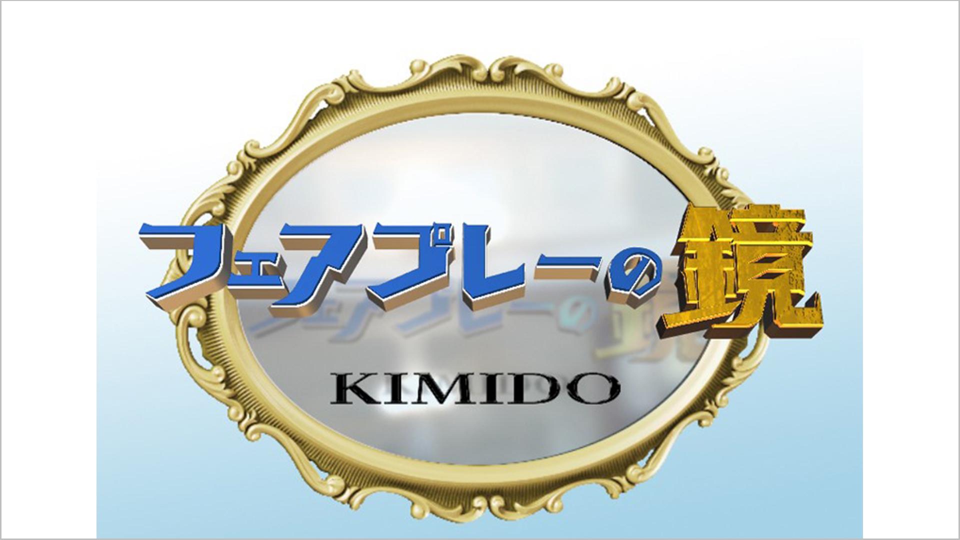 フェアプレーの鏡 ~KIMIDO?~