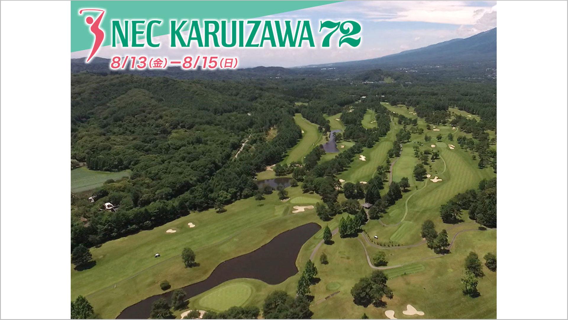 NEC軽井沢72ゴルフトーナメント2021