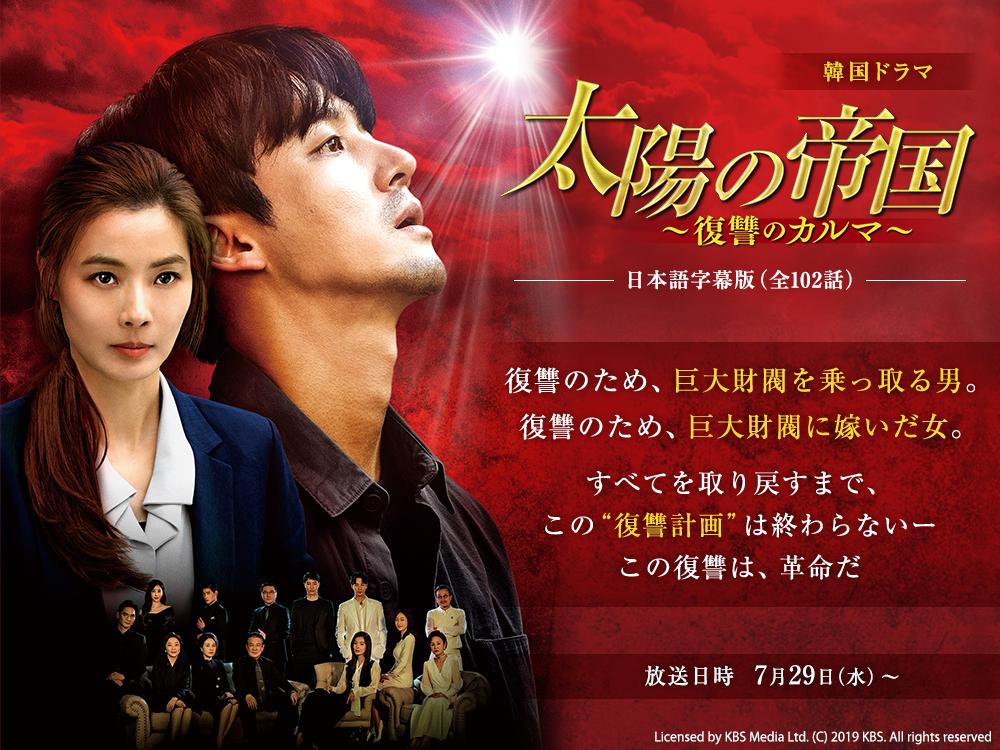 韓国ドラマ『太陽の帝国~復讐のカルマ~』日本語字幕版(全102話)