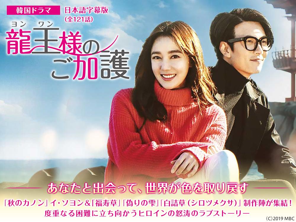 韓国ドラマ『龍王<ヨンワン>様のご加護』日本語字幕版(全121話)