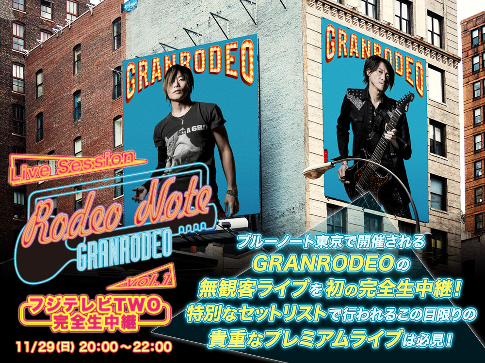 """GRANRODEO Live Session """"Rodeo Note"""" vol.1 フジテレビTWO完全生中継"""