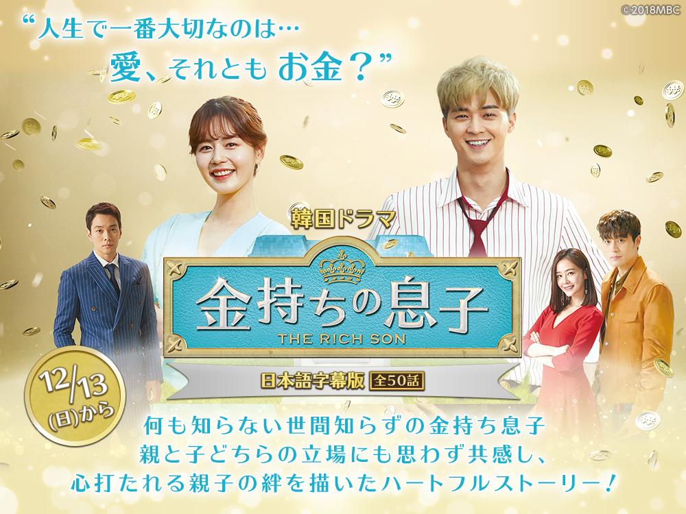 韓国ドラマ『金持ちの息子』日本語字幕版(全50話)