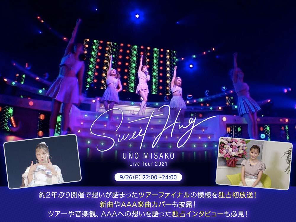 "UNO MISAKO Live Tour 2021 ""Sweet Hug"""