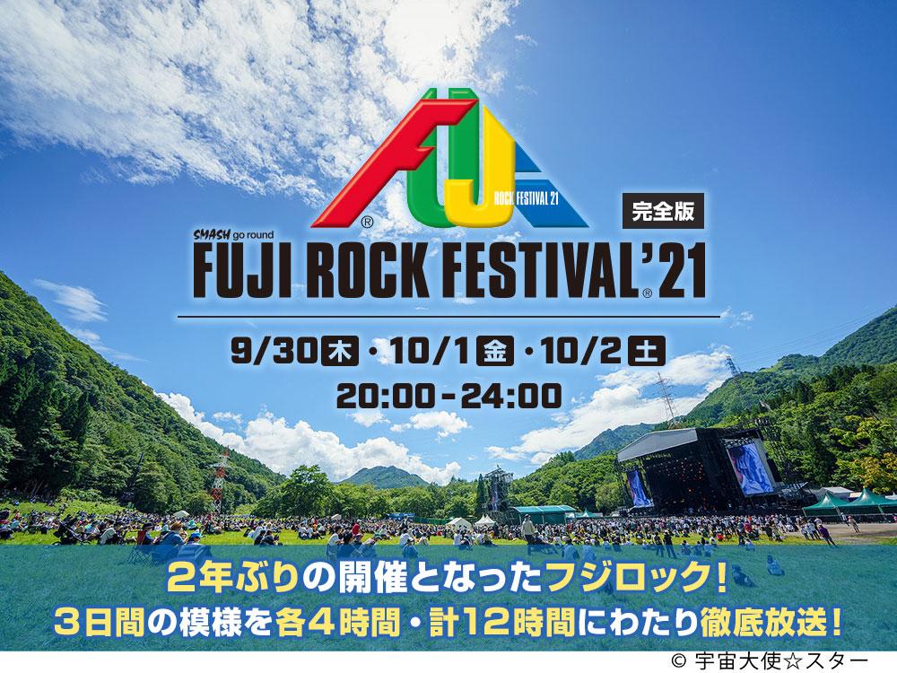 FUJI ROCK FESTIVAL′21 完全版
