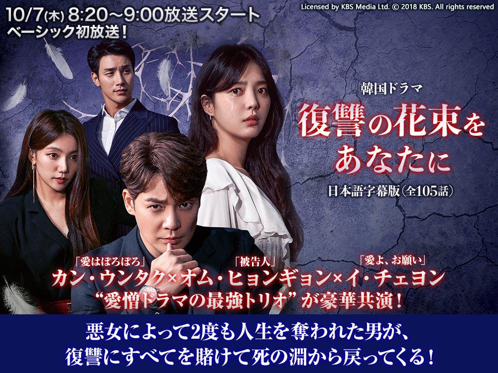 韓国ドラマ『復讐の花束をあなたに』日本語字幕版(全105話)