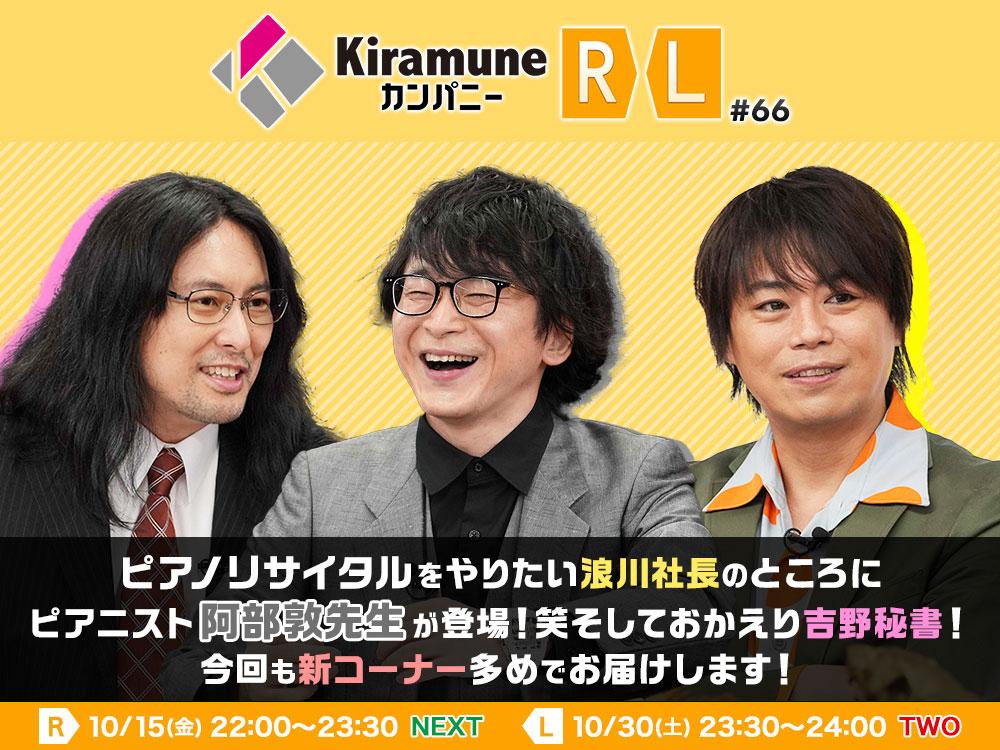 KiramuneカンパニーL