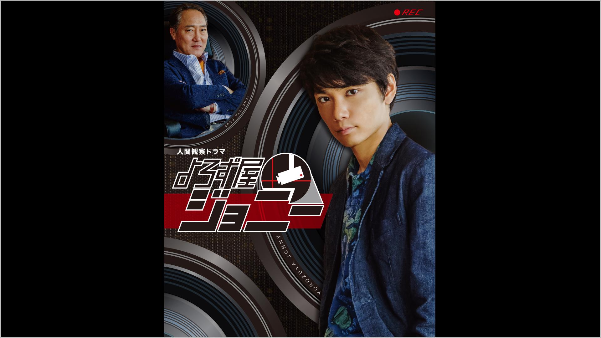 オリジナルドラマ「よろず屋ジョニー」 #3  隠しカメラでみる人間観察ドラマ!
