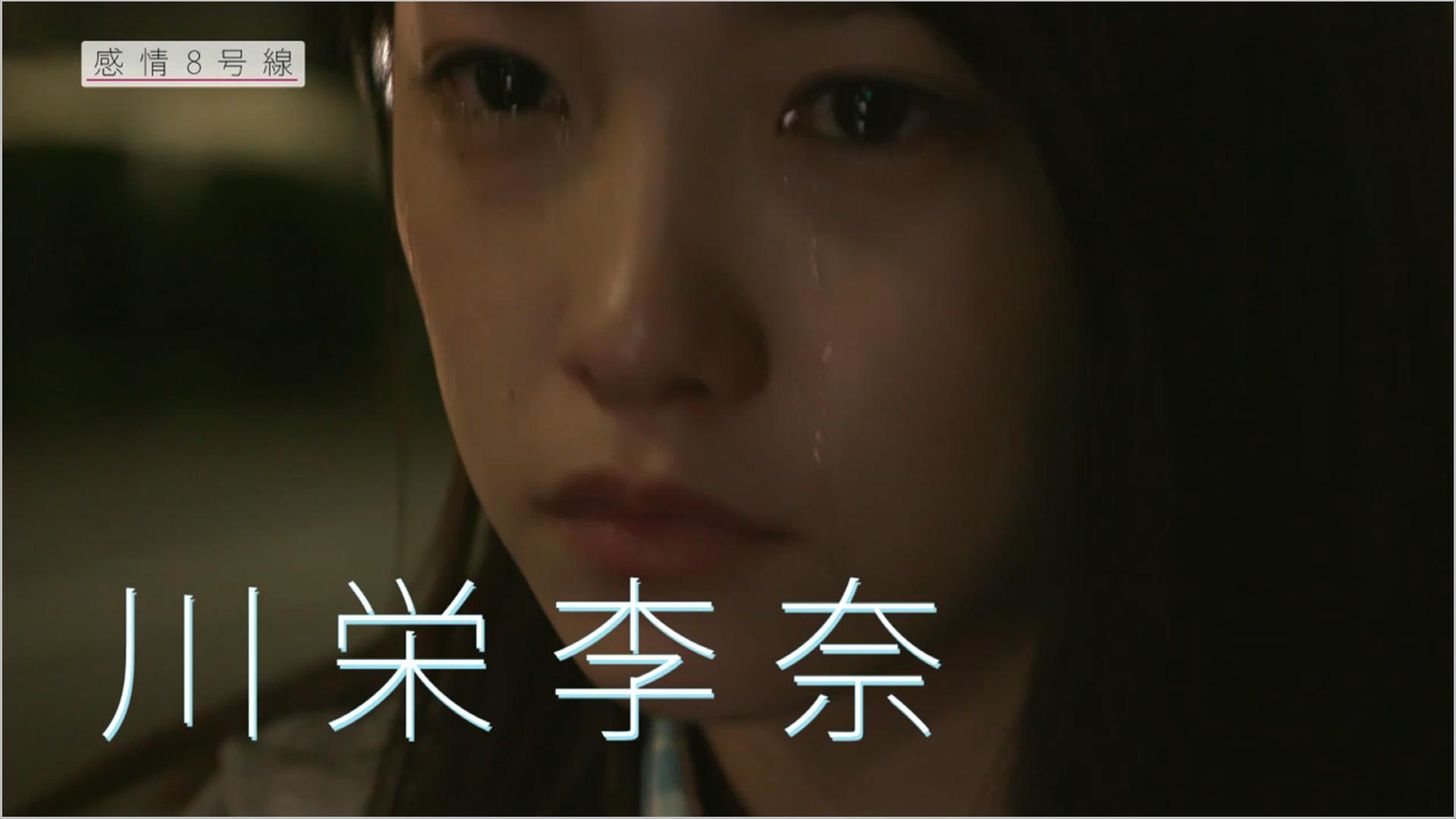 感情8号線 第1話「荻窪 真希」