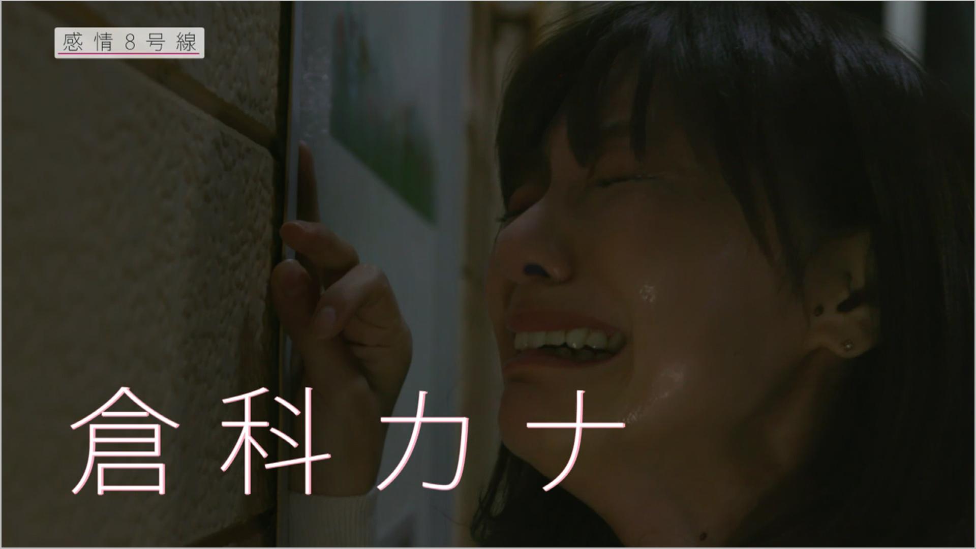 感情8号線 第2話「八幡山 絵梨」