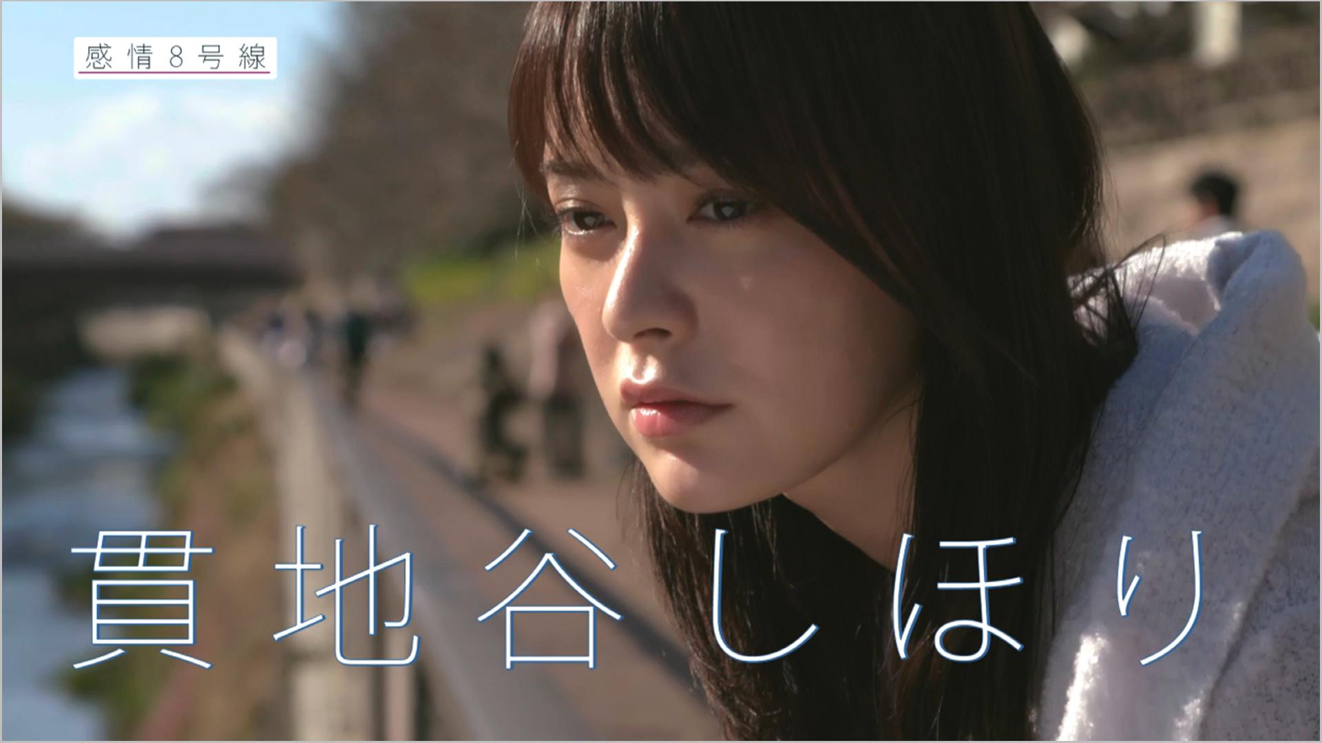 感情8号線 第3話「千歳船橋 亜実」