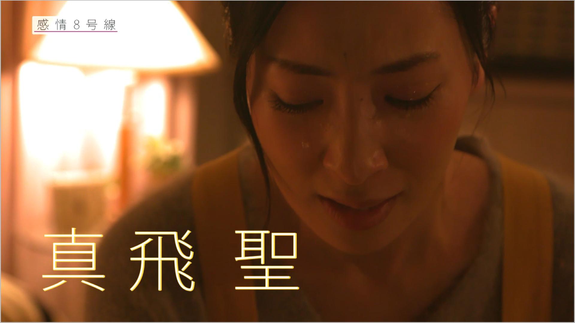 感情8号線 第4話「二子玉川 芙美」
