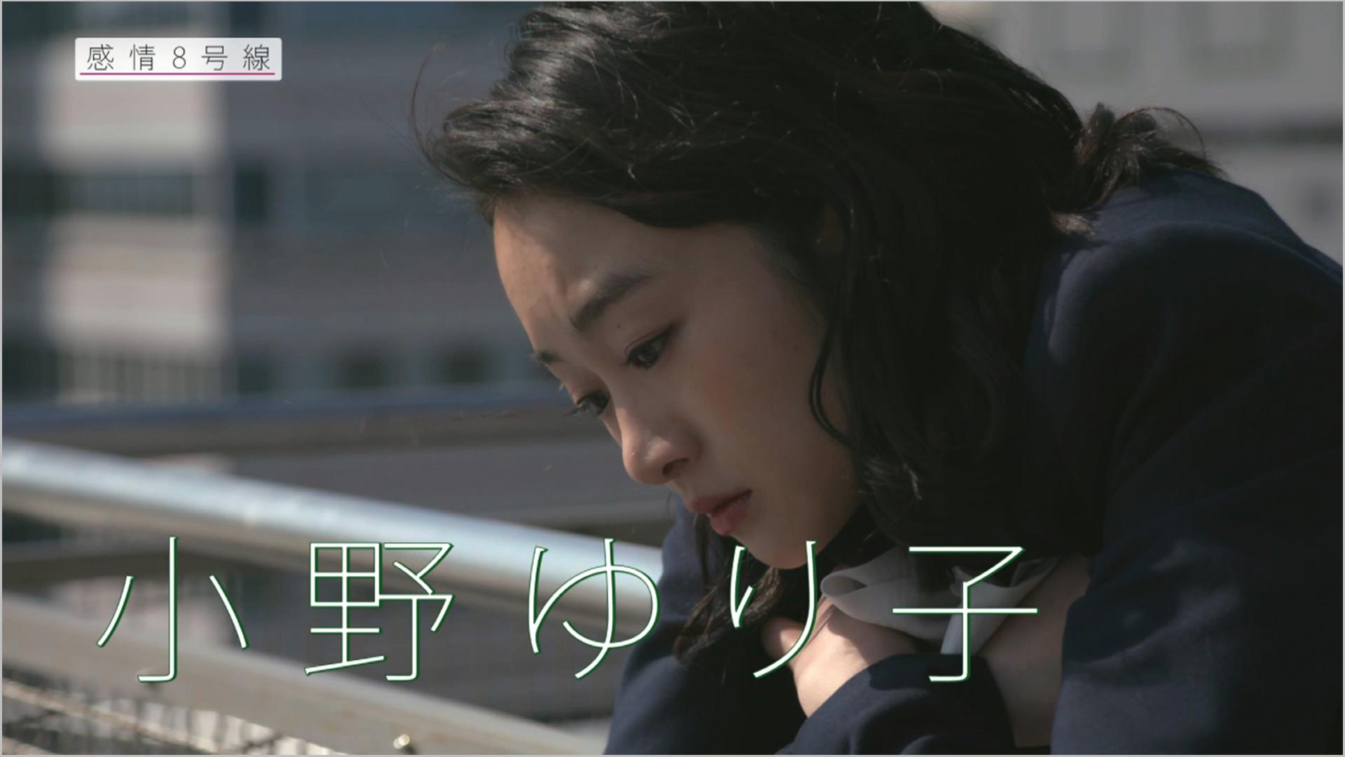 感情8号線 第5話「上野毛 里奈」