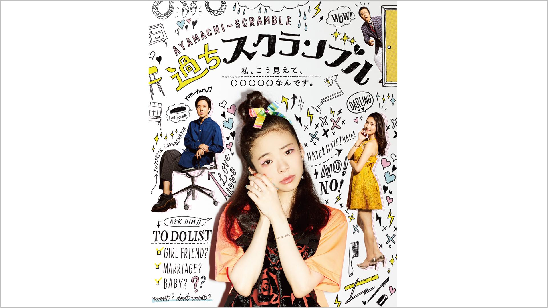 オリジナルドラマ「過ちスクランブル」#1   緊急発進するオトナのラブコメ!!?
