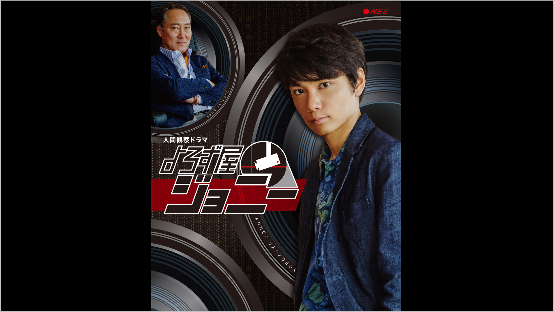 オリジナルドラマ「よろず屋ジョニー」 第1話「ジョニー、マンションを覗く」