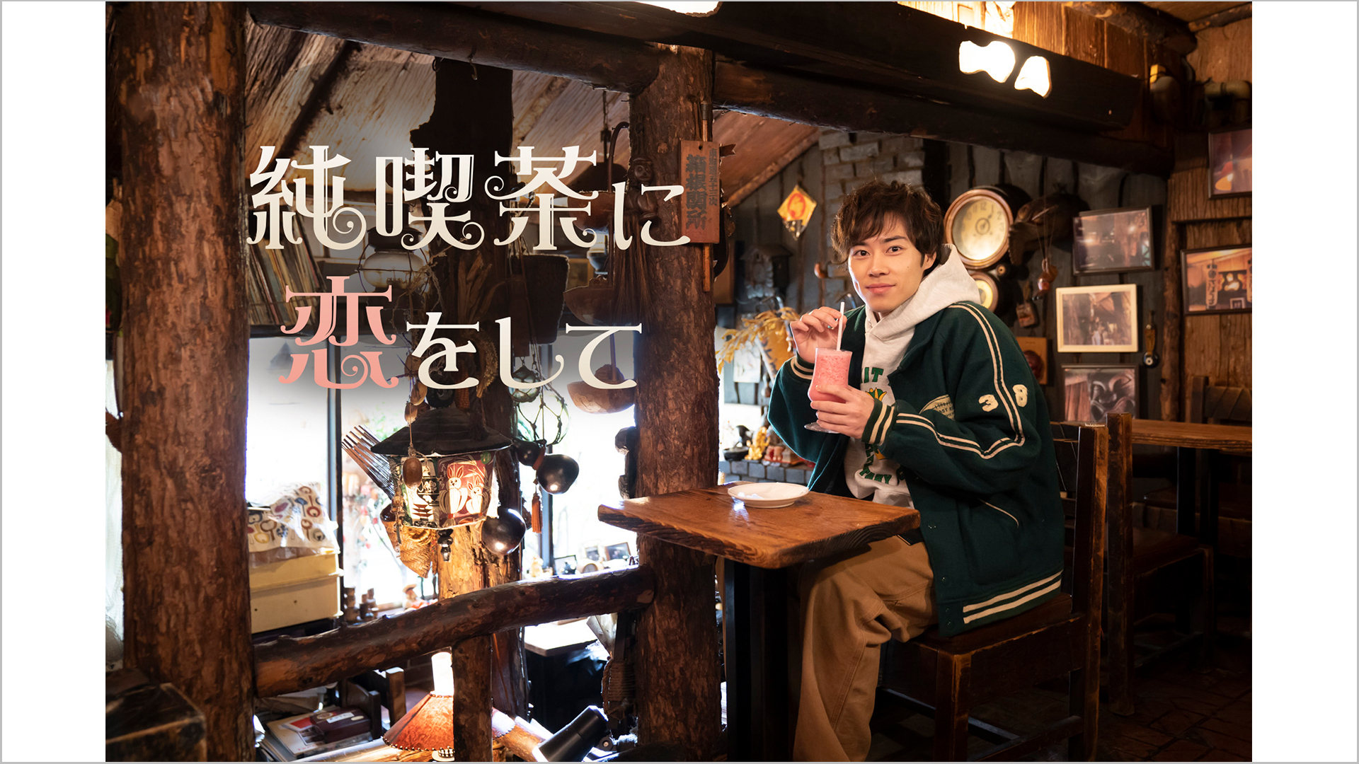 純喫茶に恋をして #8 平井「ワンモア」