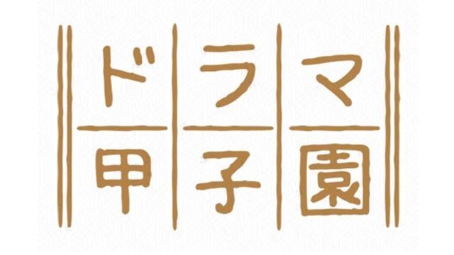 第7回ドラマ甲子園大賞受賞作品『言の葉』